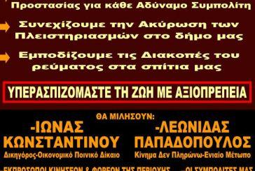 """Εκδήλωση στο Μεσολόγγι για """"ζωή με αξιοπρέπεια"""""""