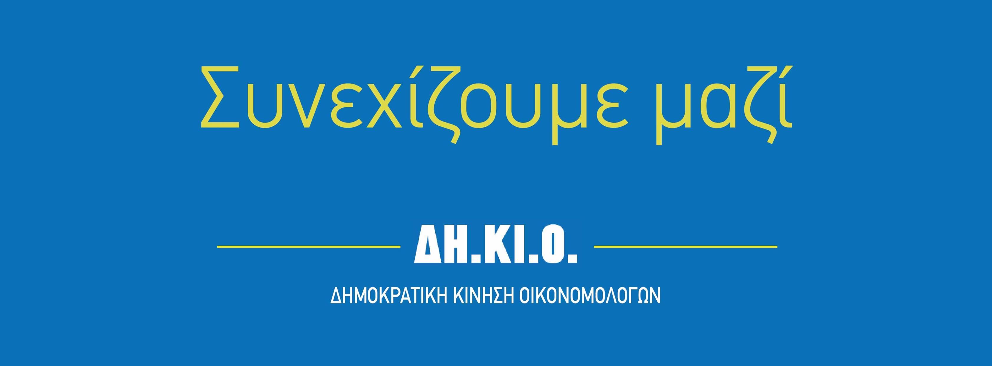 dikio_1