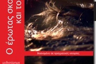 """Παρουσιάζεται στο Αγρίνιο το βιβλίο «Ο έρωτας σκοτώνει και του πάει"""""""