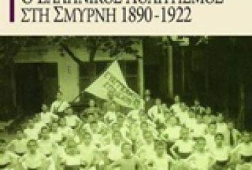 """""""Ο ελληνικός αθλητισμό στην Σμύρνη 1890-1922"""""""