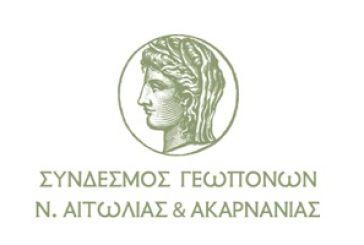 Το νέο Διοικητικό Συμβούλιο του Συνδέσμου Γεωπόνων Ν. Αιτωλίας και Ακαρνανίας