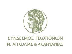 Γεωπόνoι Αιτωλοακαρνανίας«Η διοίκηση του ΕΛΓΑ προχωράει σε απεργοσπαστικό μηχανισμό»