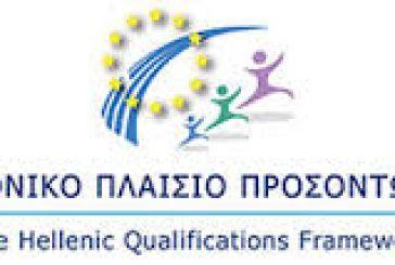 Τα ΑΕΙ στο Αγρίνιο, τα αιτήματα και η αντιστοίχιση των τίτλων σπουδών με Ευρωπαϊκούς