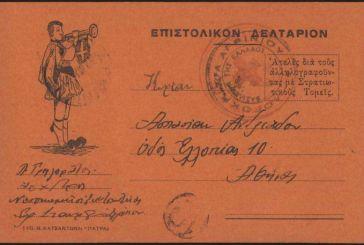 """1941:Η κάρτα του φαντάρου που ενέκρινε η """"Λογοκρισία Αγρινίου"""""""