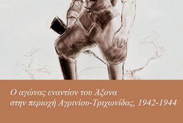 Η ιστορία της αντίστασης σε Αγρίνιο-Τριχωνίδα. Συγγραφέας ένας φοιτητής 21 χρονών.