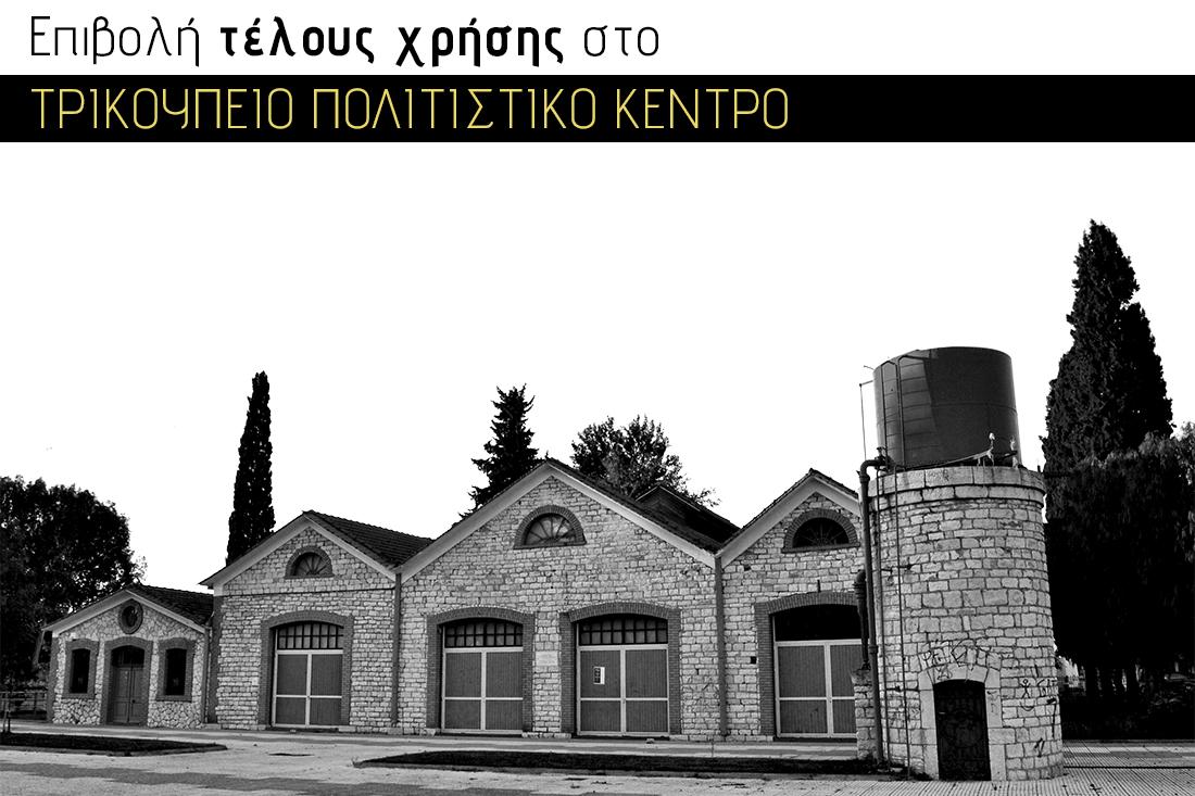 trikoupeio