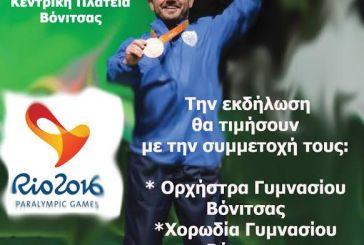 Τον Παραολυμπιονίκη  Δημήτρη Μπακοχρήστο τιμά ο Δήμος Ακτίου Βόνιτσας
