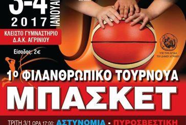 1ο Φιλανθρωπικό Τουρνουά Μπάσκετ Αγρινίου