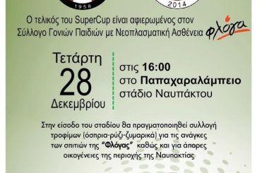 Super Cup Αιτωλοακαρνανίας την Τετάρτη με φιλανθρωπικό σκοπό