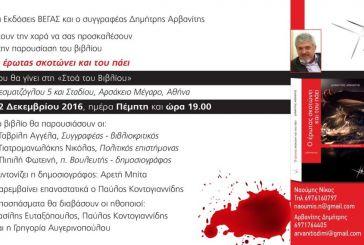 """""""Ο έρωτας σκοτώνει και του πάει""""  του Δ. Αρβανίτη παρουσιάζεται και στην Αθήνα"""