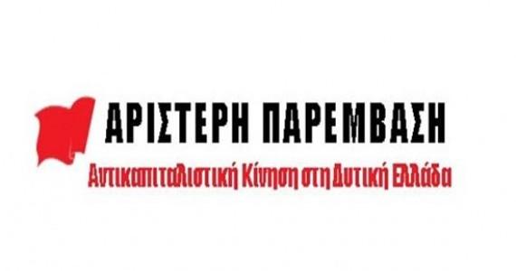 Η Αριστερή Παρέμβαση- Αντικαπιταλιστική Κίνηση εκφράζει την συνολική αντίθεσή της στο «επιχειρησιακό όραμα» της ΠΔΕ