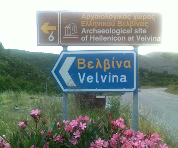 Βελβίνα_site