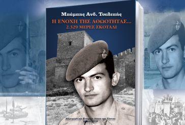 Παρουσίαση στην Αθήνα βιβλίου του Μπάμπη Τσελεπή