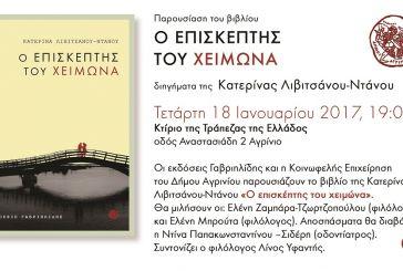 «Ο Επισκέπτης του Χειμώνα»: το βιβλίο της Κατερίνας Λιβιτσάνου-Ντάνου παρουσιάζεται στο Αγρίνιο