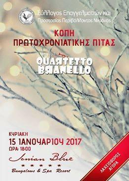 syllogos-epangelmation-nikianas-kopi-pitas-2017