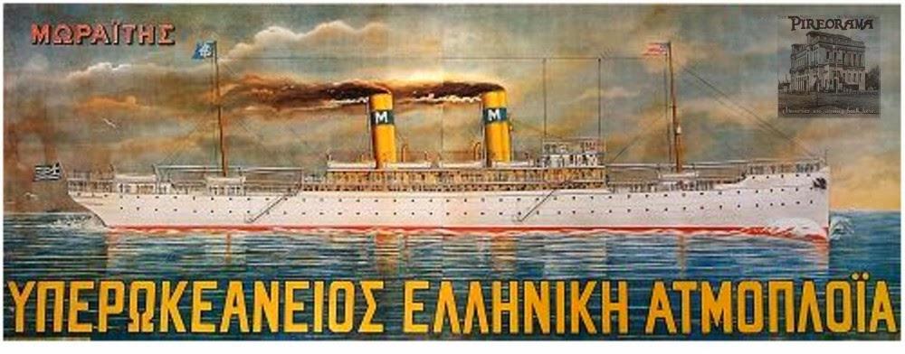 ΥΠΕΡΩΚΕΑΝΕΙΟ-ΜΩΡΑΪΤΗΣ
