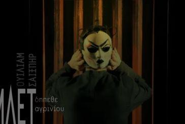 """ΔΗ.ΠΕ.ΘΕ. Αγρινίου : το trailer της παράστασης """"Άμλετ"""""""
