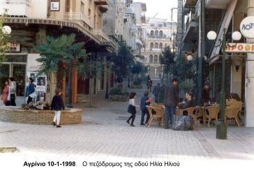 Γεγονότα στο Αγρίνιο πριν 20 και πριν 10 χρόνια
