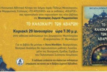 """Παρουσίαση του βιβλίου """"Το Καλοκαίρι των Αβάρων"""" στο Μεσολόγγι"""