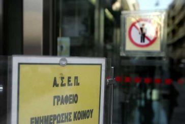 ΑΣΕΠ: Πότε «κλείνουν» οι αιτήσεις για 548 μόνιμες προσλήψεις στην ΑΑΔΕ