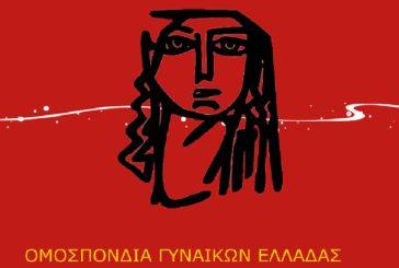 Η Ομοσπονδία Γυναικών Ελλάδας στηρίζει την απεργιακή συγκέντρωση του Εργατικού Κέντρου Αγρινίου