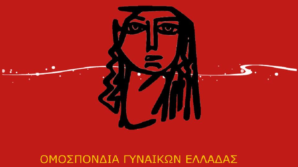 gynaikes-omospondia