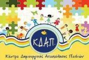 Εγγραφές στα Κέντρα Δημιουργικής Απασχόλησης Παιδιών του Δήμου Μεσολογγίου