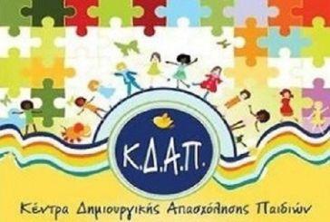 Eκδηλώσεις του Κ.Δ.Α.Π. «Φαντασία» του Δήμου Αγρινίου