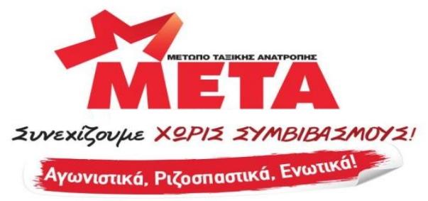 meta-kentriko-xoris-simvivasmous