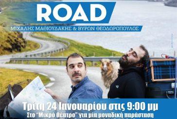 """On the road"": δύο παραστάσεις stand up comedy την Τρίτη στο Μικρό Θέατρο"