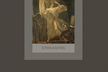 Ελπιδοφόρος Ιντζέμπελης «Η λιτανεία»-Εκδόσεις Στοχαστής