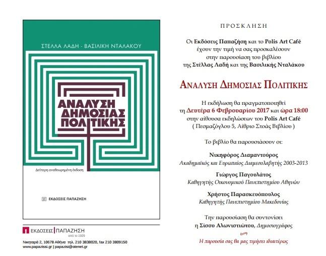 """Παρουσίαση του βιβλίου """"Ανάλυση Δημόσιας Πολιτικής"""" της Βασιλικής Νταλάκου"""