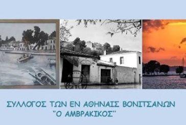 Οργιώδες παρασκήνιο στον Σύλλογο των εν Αθήναις Βονιτσάνων