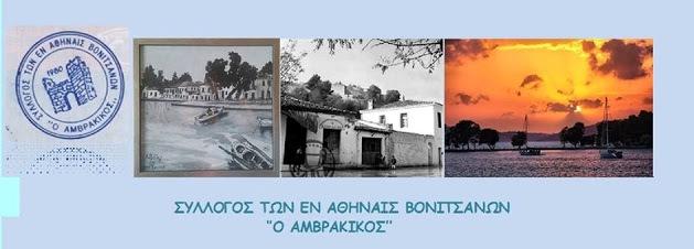 BONITSANON XOROS