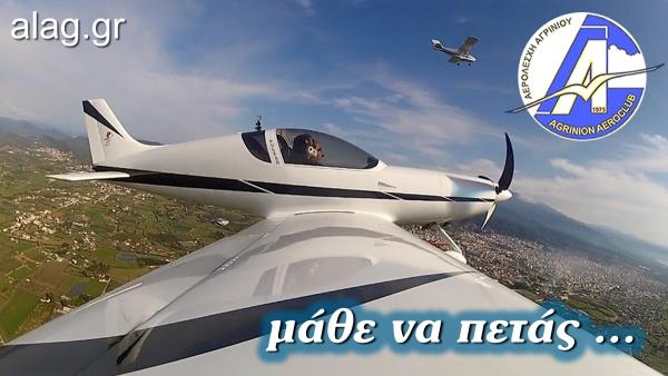 «Mάθε να πετάς…»: Νέα εκπαιδευτική σειρά στην Αερολέσχη Αγρινίου