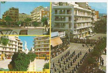 Σπάνιο card postal του Αγρινίου με το ελαφάκι και την Πλατεία Δημοκρατίας