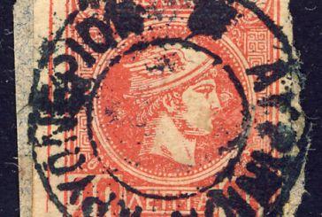 """""""Σιδηροδρομικό"""" γραμματόσημο Αγρίνιο-Κρυονέρι του 1897"""