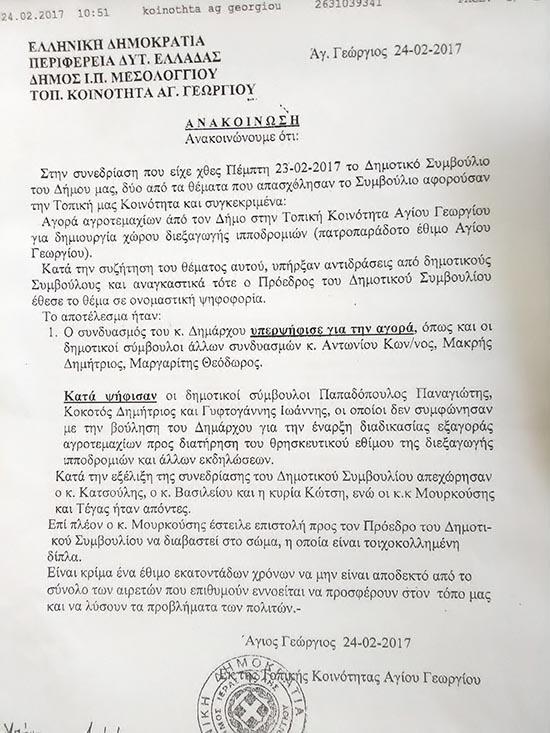 anakoinosi agios georgios mesologgi exagora