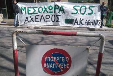 """Αντιεξουσιαστική Κίνηση Αθήνας: """"Να πέσει το φράγμα της Μεσοχώρας"""""""