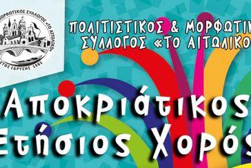 Στις 18 Φεβρουαρίου ο αποκριάτικος χορός του Πολιτιστικού Συλλόγου «Το Αιτωλικό»