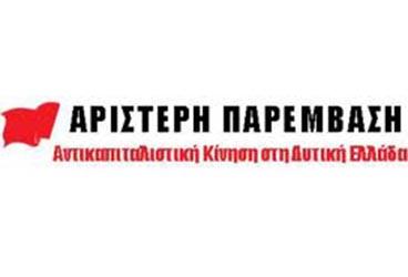 Συνέλευση του σχήματος ΑΡ.ΠΑ-Αντικαπιταλιστική Κίνηση στη Δυτική Ελλάδα