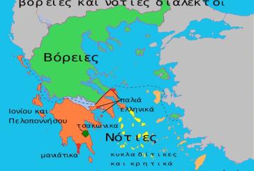 Το γλωσσικό ιδίωμα της Αιτωλοακαρνανίας στην Νεοελληνική. Γιατί το αστικό  κυριαρχεί στο Αγρίνιο