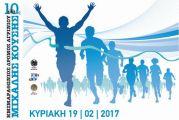 Με 370 συμμετοχές η ΓΕΑ στον 10ο Ημιμαραθώνιο «Μιχάλης Κούσης»