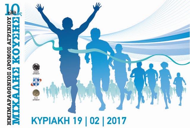 epi-mixalis-kousis-2017 (1)