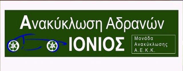 ionios anakyklosi 1