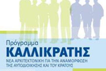 Δημοτικές Κοινότητες: Όλες οι ανατροπές σε διάρθρωση, ρόλο και αρμοδιότητες