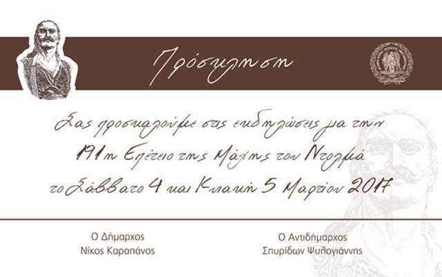 koi-epeteios-maxis-ntolma (1)