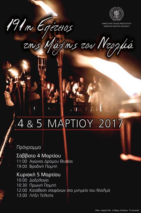 koi-epeteios-maxis-ntolma (2)
