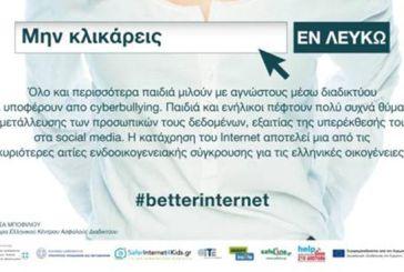 Εορτάστηκε η Ημέρα Ασφαλούς Διαδικτύου