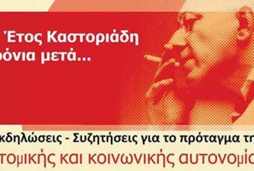 Το βιβλίο «Μετά τον Καστοριάδη» παρουσιάζεται σε Αγρίνιο και Ναύπακτο